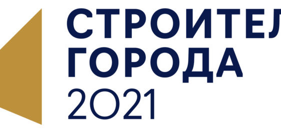 «Строитель города» в Петербурге: лучших выберут эксперты и жители
